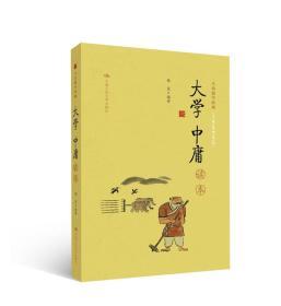 《大学 中庸》读本(大众儒学经典)