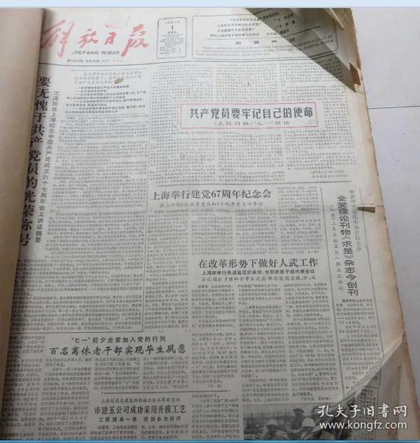解放日报1988年7月1日--31日 ,8月1日--31日 合订本 馆藏 见描述