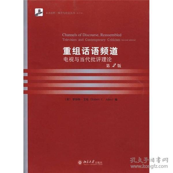 9787301128121重组话语频道:电视与当代批评理论(第2版)(影印版)