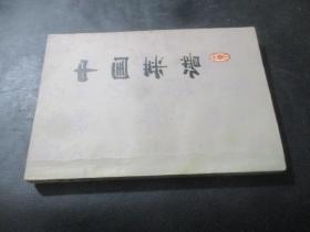 中国菜谱 山东  无版权页