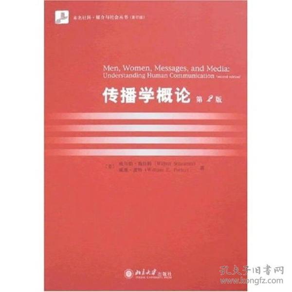 9787301128367传播学概论(第2版)