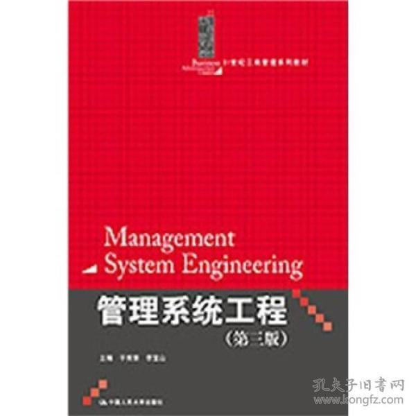 管理系统工程(第3版)