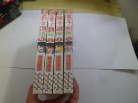 【漫画】梅泽春《圣子到》1-4册全