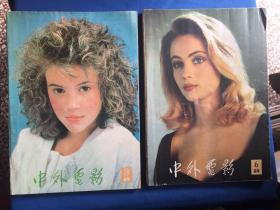 中外电影89年1、3、5、6共4本合售