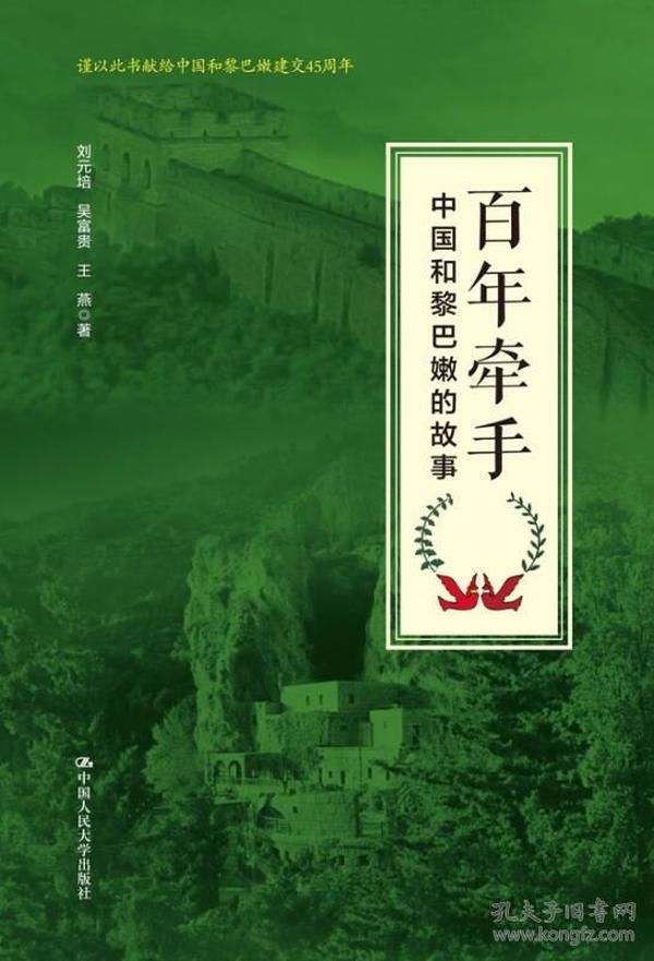 百年牵手——中国和黎巴嫩的故事