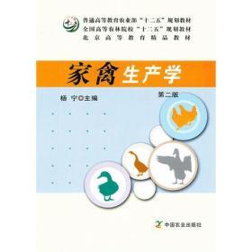 家禽生产学 第二版