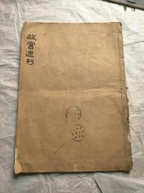 民国期刊 故官周刊(248—409期共70期合订本)