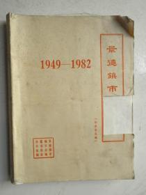 景德镇市大事记1949-1982(征求意见稿)