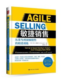 敏捷销售:从菜鸟到顶级销售的精进训练:get up to speed quickly in today's ever-changing sales world