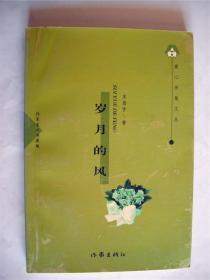 杨子敏上款,诗人王恩宇钤印签赠本《岁月的风》作家出版社初版初印(软精装)850*1168