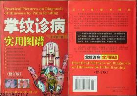 掌纹诊病实用图谱(修订版)