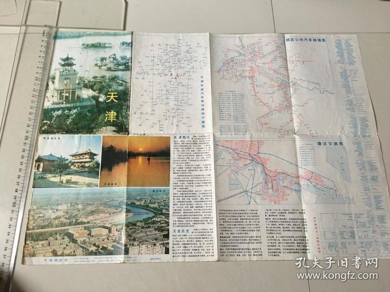 天津市区交通图