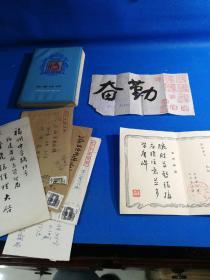 海派女画家美术教育家叶希豪信札笔记证件一批