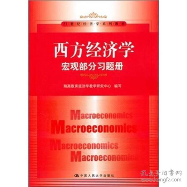 西方经济学:宏观部分习题册/21世纪经济学系列教材