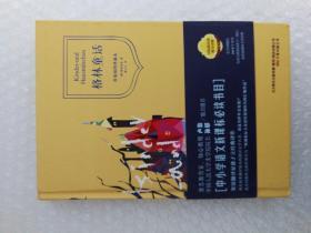 格林童话(精装典藏本,新课标语文阅读丛书)