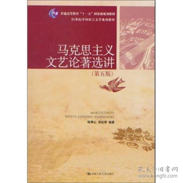 9787300137407马克思主义文艺论著选(第五版)