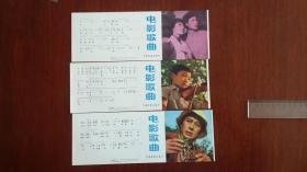 1980年中国电影出版社《电影歌曲》三长页、近全品  内容为《琴童》《绿海天涯》插曲