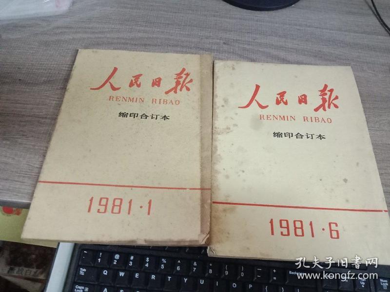人民日报 缩印合订本1981-1.6