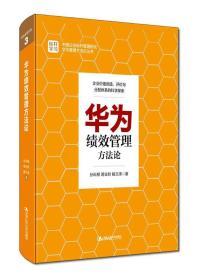 华为管理方法论丛书:华为绩效管理方法论