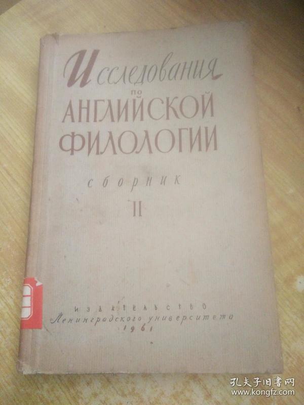 英语语文学研究(俄文版)(馆藏章多)