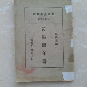 司马迁年谱(民国一版一印)