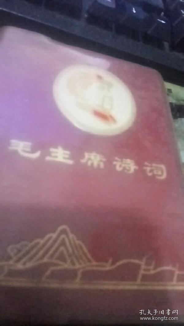毛主席诗词、封面头像(盖有江西首次活学活用毛泽东思想积极分子代表大会公章)