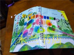 原版日文书 ばくの、ひかり色の絵の具 西村すぐり 株式会社ポプラ社 2014年10月 32开硬精装