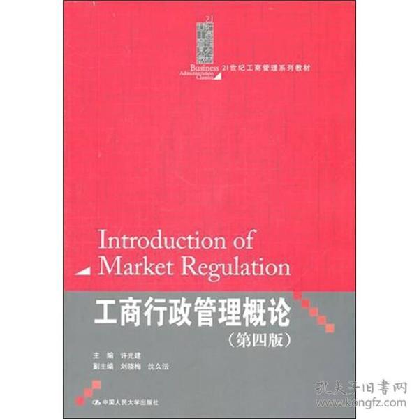 工商行政管理概论(第4版)