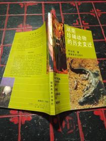 湖南珍稀动物的历史变迁(仅印800册----稀缺资料书