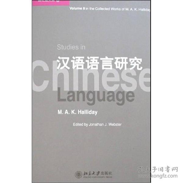 9787301130094韩礼德文集8:汉语语言研究(附赠光盘1张)