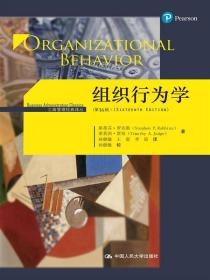 组织行为学-(第16版)
