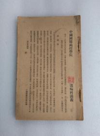 中国国医函授学院 温病科讲义