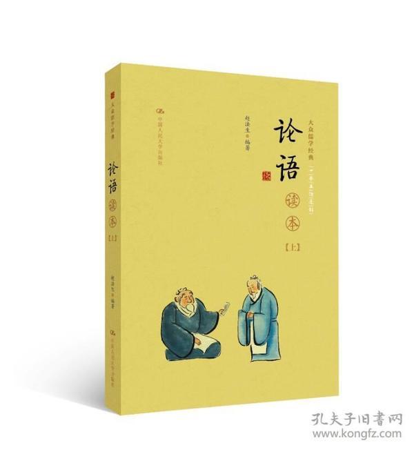 《论语》读本(上下册)(大众儒学经典)