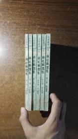 蒋廷黻选集(全套6册全,绝对低价,绝对好书,私藏品还好,自然旧)