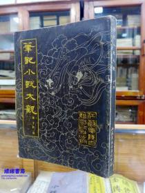 笔记小说大观 第十四册——16开影印,83年一版一印,仅印6000册 非馆藏