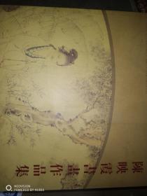 陈映霞书画作品集 (一版一印 只印1000册)