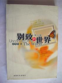 诗人庄伟杰毛笔钤印签赠本《别致的世界》成都时代出版社初版初印 品相好 850*1168