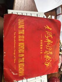 大海航行靠舵手 -革命歌曲十首 唱片
