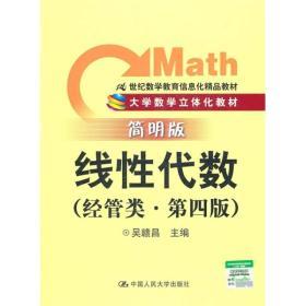 线性代数(经管类·简明版)(第4版)
