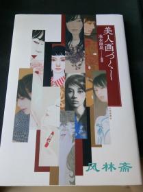 池永康晟编 美人画づくし 当代日本女性画十八人 百图合集 16开全彩