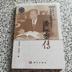 潘际銮传-科学与人生-中国科学院院士传记 签名书