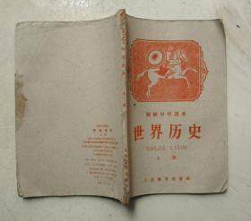 初级中学课本世界历史上册