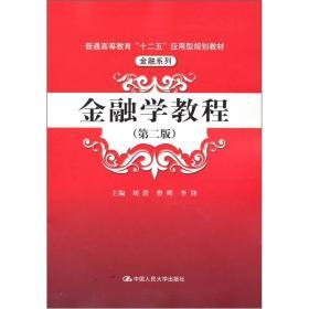 金融学教程(第2版)