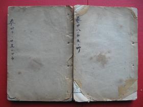 木刻《日知录集释》(卷24-26,28-30)2册!白纸本!