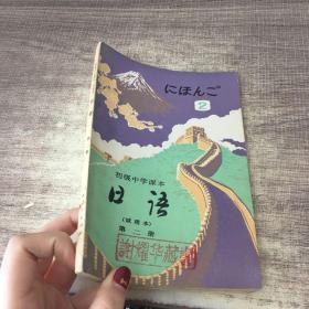 初级中学课本:日语(试用本)第二册