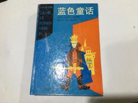彩色童话集《蓝色童话》《绿色童话》《红色童话》《黄色童话》精装.4册合售.