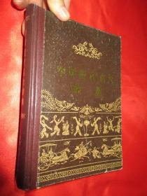 中国历代名人辞典     (大32开,硬精装)
