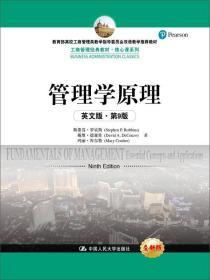 管理学原理(英文版·第9版)(工商管理经典教材·核心课系列;教育部高校工商管理类教学指导委员会双
