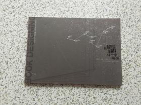 清华大学美院书籍设计艺术教程: 在书籍设计时空中畅游