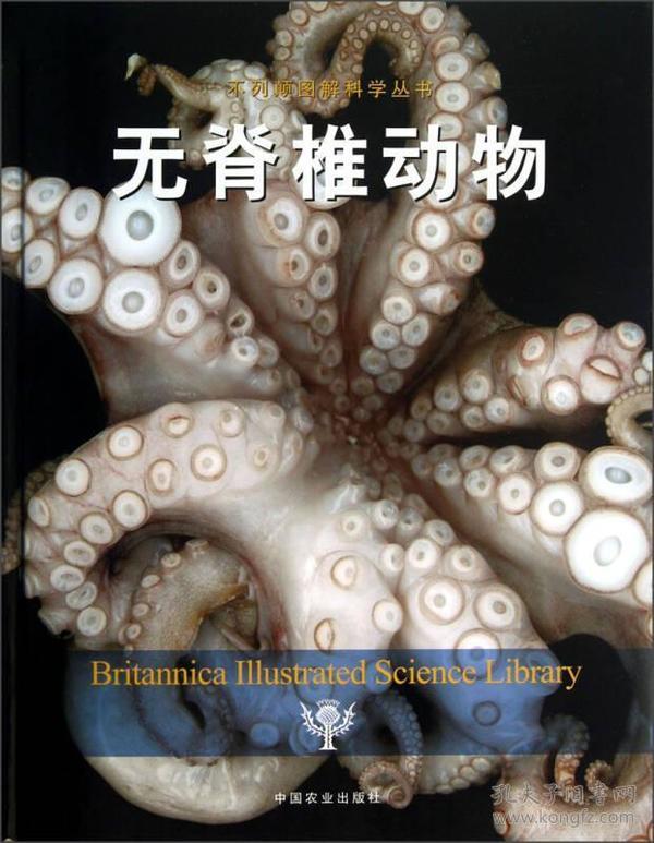 9787109172241无脊椎动物(不列颠图解科学丛书)